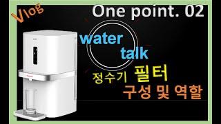 - Water Talk -  정수기 (기본)필터 구성 …