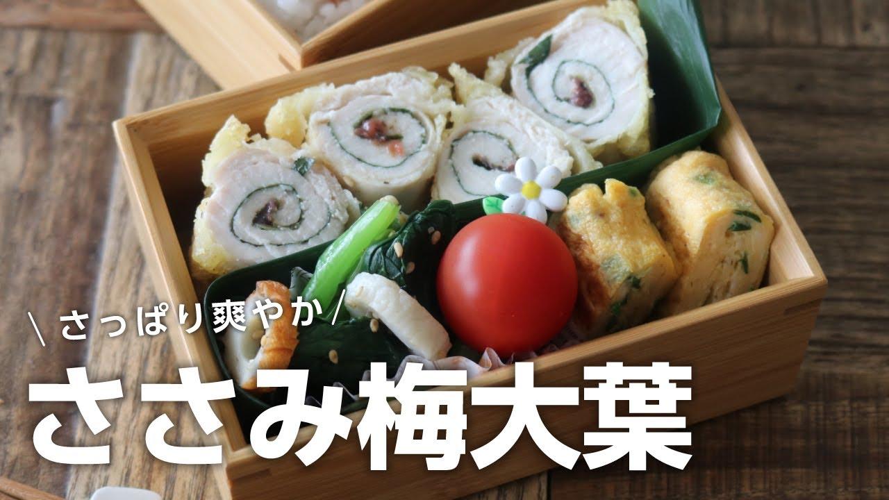 【お弁当作り】たった3品のおかず!ささみの梅しそ巻き弁当bento#665