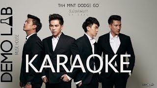 ฉันมันแค่แฟนเก่า (คาราโอเกะ) ต๊ะ มิ้นท์ ด็อจ โก้ - TMDG - Karaoke