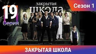Закрытая школа. 1 сезон. 19 серия. Молодежный мистический триллер