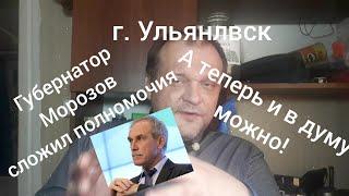 Ульяновск. Губернатор сложил полномочия. Люди радуются.