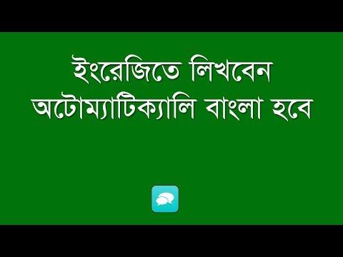 Convert Bangla When You Write English