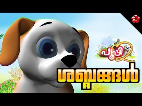Pupi2 Nursery song | Noises | malayalam animation video songs for kids