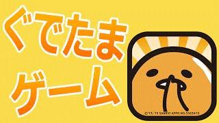【ぐでたまゲーム攻略】さわって!ぐでたまPart1【Gudetama】