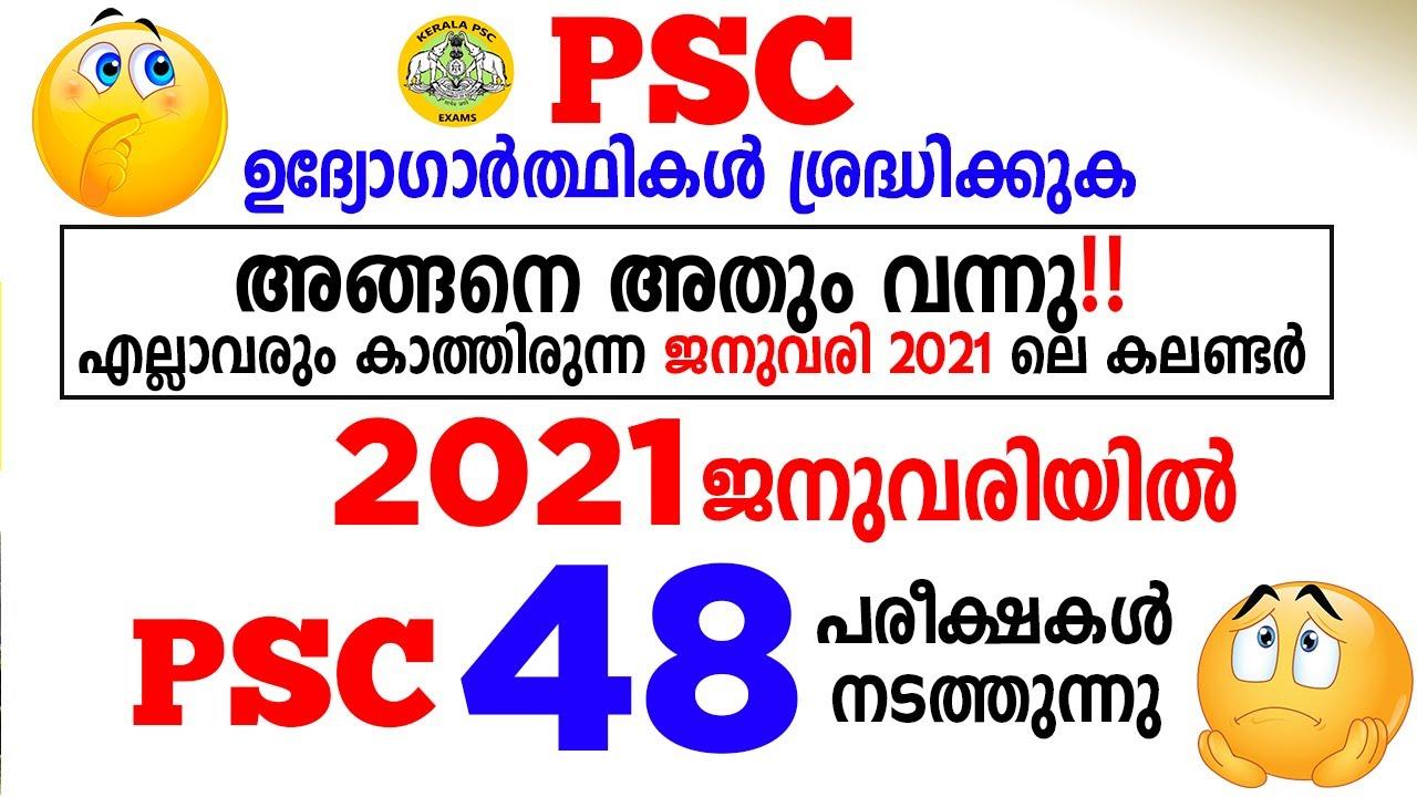 അങ്ങനെ അതും വന്നു😇😇 - Kerala PSC Exam January 2021 Exam Calendar - Latest Kerala PSC News A2Z Tricks