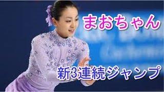 浅田真央 新3連続ジャンプで世界選手権レベルへ 現役続行を表明したフィ...