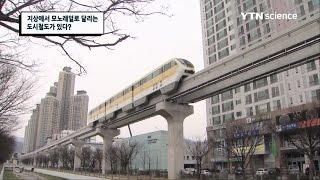 지상에서 모노레일로 달리는 도시철도가 있다? / YTN 사이언스