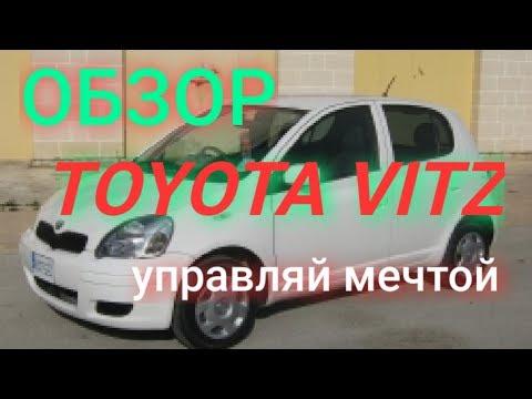 Купил Тойота Витц за 80 тысяч | подарки от перекупа только начинаются | обзор Toyota Vitz