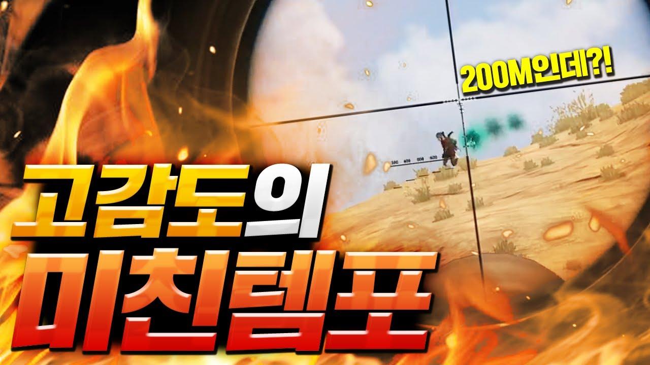 프로때부터 고감도를 고집한 이유 feat. 카랭