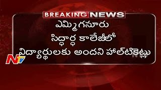 Siddhartha Degree College Students Protests in Kurnool District