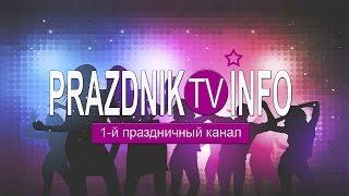 ПРАЗДНИК ИНФО ТВ/ТРЕЙЛЕР КАНАЛА
