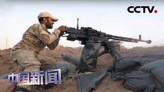 [中国新闻] 叙利亚库尔德武装或将转投俄罗斯的怀抱 | CCTV中文国际