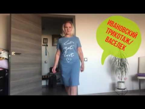 БЕРУ ОПТОМ‼️ВАСИЛЁК/ИВАНОВСКИЙ ТРИКОТАЖ /ЦЕНЫ ,ИЮНЬ 2019/