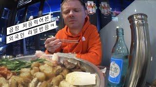 한국에서 곱창 처음먹어본 외국인반응.. 멱살잡힐뻔..  곱창막창대창 먹방   Korean food mukbang (Beef Intestines)