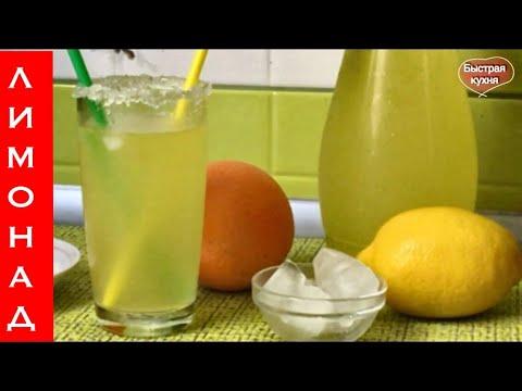 Лимонад цитрусовый. Чудесный освежающий напиток.