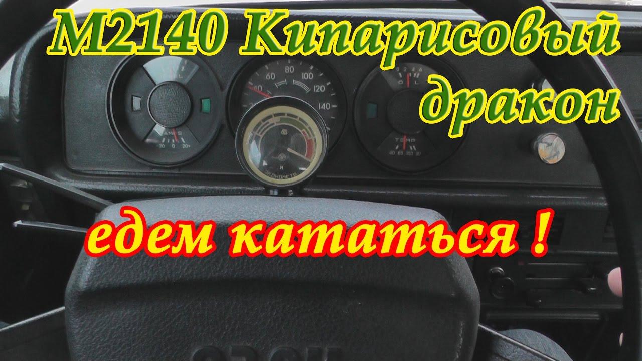 Москвич АЗЛК 2140 КИПАРИСОВЫЙ ДРАКОН.