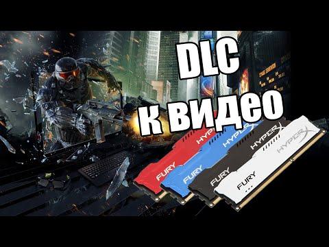 2GB ОЗУ в играх 2011-2013
