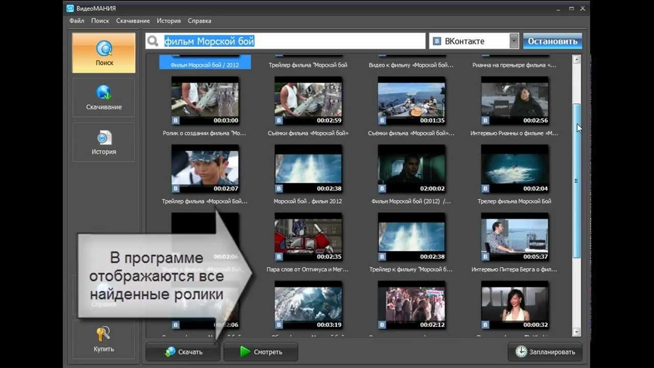 Как скачать фильм с Контакта