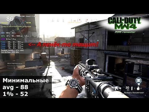 На чём получится поиграть в Call Of Duty Modern Warfare 2019? Тест и проверка минимального железа!