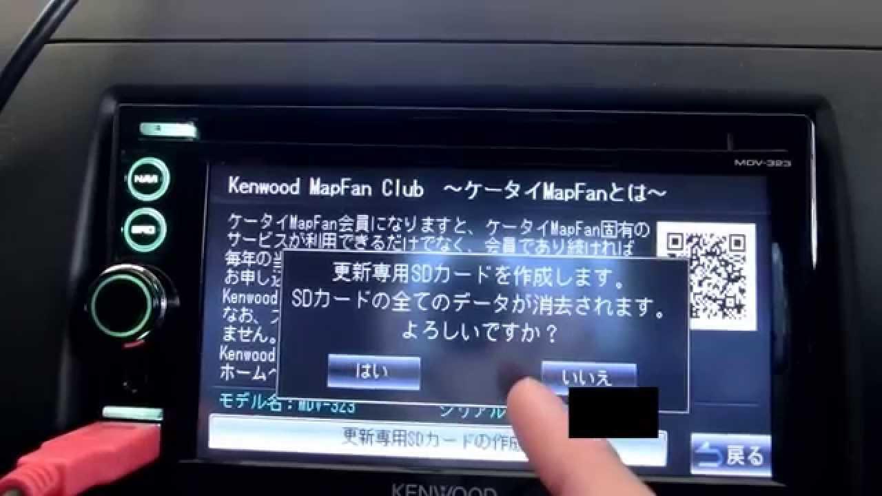 カーナビ 更新 kenwood