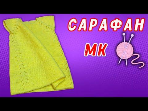 Детский сарафан спицами МК | Children's Sundress Knitting