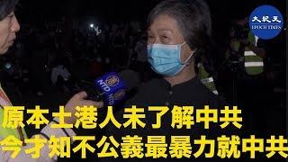 【11.9主佑義士】參加11月9日添馬公園集會的周女士表示自己是土身土長的香港人,未了解中共的本質,在五個月的運動中才明白最不公義、最暴力的就是中共,是政警,但他相信神會有安排