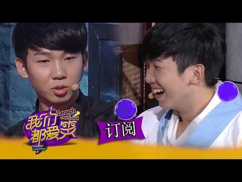 《我们都爱笑》 Laugh Out Loud: 于湉当大boss 小白宁桓宇贴身伺候-Boss Yu Tian Guard Ning Huan Yu【湖南卫视官方版1080P】20141115