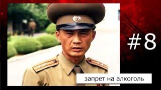 Что запрещено делать в Северной Корее