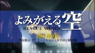 『よみがえる空-RESCUE WINGS-』BD-BOX CM③
