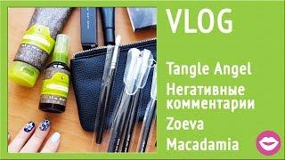 VLOG: кератиновое восстановление волос, tangle teezer, Zoeva, Macadamia, солнцезащитные очки(, 2015-07-03T21:27:11.000Z)