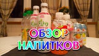 Обзор прикольных сладких напитков с ФанкидсШоу