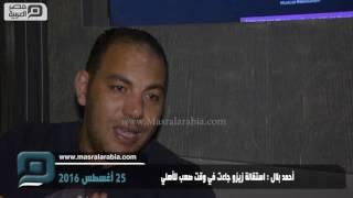 مصر العربية   أحمد بلال : استقالة زيزو جاءت في وقت صعب للأهلي