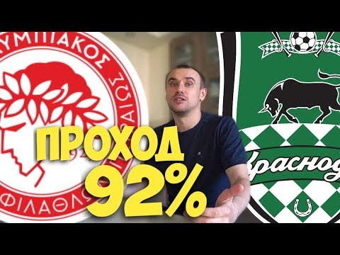 Олимпиакос Краснодар Прогноз