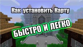Как установить Карту для Minecraft 1.7.10 (для ЛЮБОЙ версии)