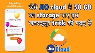 New Trick to get JIO Cloud 50 GB cloud storage for FREE!! FREE!! FREE!! screenshot 2