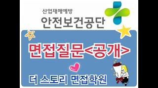 한국산업안전보건공단 채용면접질문 면접후기모음-더스토리 …