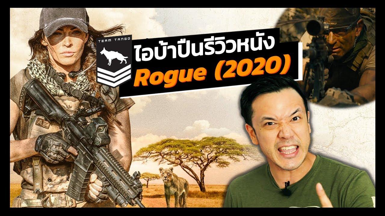 Download ไอบ้าปืนรีวิวหนังเรื่อง | Rogue (2020) ทหารรับจ้างสู้กับสิงโตคลั่ง