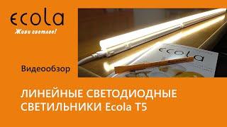 Недорогие линейные светодиодные светильники Ecola T5 - не только для кухни! Видеообзор.