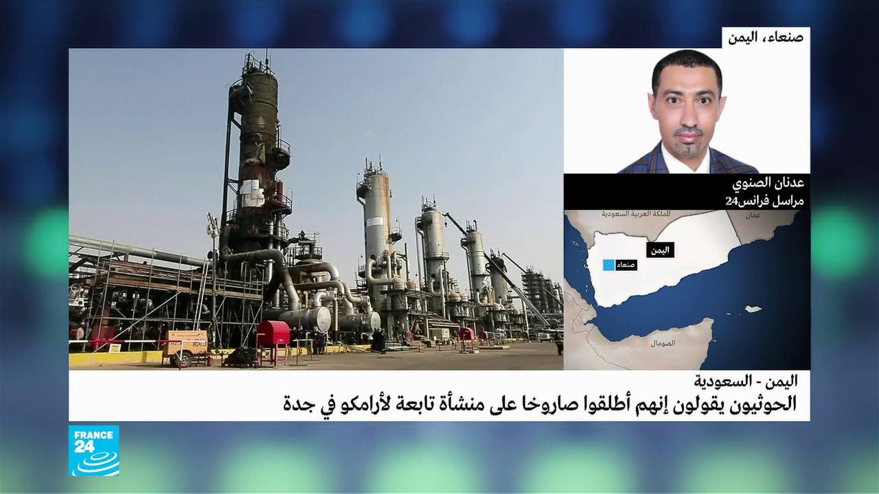 اليمن - السعودية: الحوثيون يعلنون قصف منشأة أرامكو في جدة وقاعدة الملك خالد الجوية  - نشر قبل 21 دقيقة