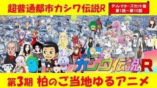 【第3期ディレクターズカット版】超普通都市カシワ伝説R【ご当地ゆるアニメ】