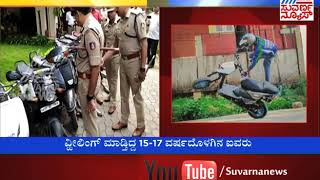 Bangalore Police Arrested 15 to 17 Years Old  Bike Wheelers | Suvarna News
