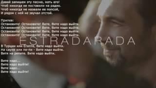 Estradarada-Вите надо выйти + текст песни (караоке)