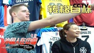 《外国人在中国》什么操作?秀水街老板娘喊话美国顾客:我来教你砍价!| CCTV中文国际
