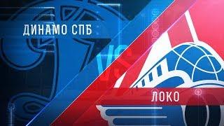 Прямая трансляция. Плей-офф 2018. МХК«Динамо СПб» - «Локо». (25.03.2018)