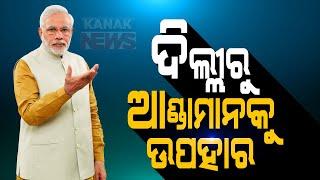 PM Modi Inaugurates Chennai-Andaman & Nicobar Submarine Optical Fibre Cable Link