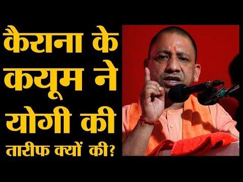 Yogi Adityanath क्राइम कंट्रोल पर पास, राशन पर फेल | Kairana ByPoll | Politics | Elections | UP