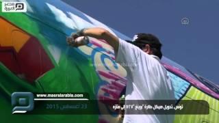 مصر العربية |  تونس..تحويل هيكل طائرة