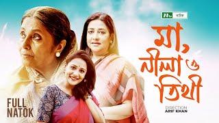 Bangla Natok - Ma, Nila O Tithi by Aupee Karim & Subarna