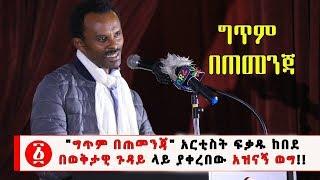 """Ethiopia: """" ግጥም በጠመንጃ """" """"ግጥም በጠመንጃ"""" አርቲስት ፍቃዱ ከበደ  በወቅታዊ ጉዳይ ላይ ያቀረበው አዝናኝ ወግ!!"""