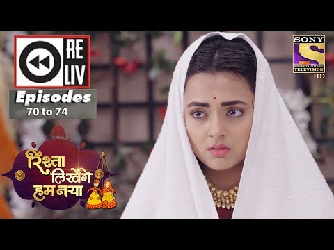 Weekly Reliv - Rishta Likhenge Hum Naya - 12th Feb to 16th Feb 2018 - Episode 70 to 74